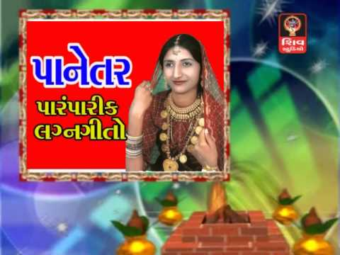 Video Uncha Uncha Re Dada Gadhda Chanaviya-Diwali Ahir-Panetar-Gujarati Lagna Geet 2015-Audio Juke Box download in MP3, 3GP, MP4, WEBM, AVI, FLV January 2017