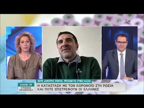 Δημήτρης Πρίφτης: «Εν αναμονή της επιστροφής μας στην Ελλάδα» | 23/04/2020 | ΕΡΤ