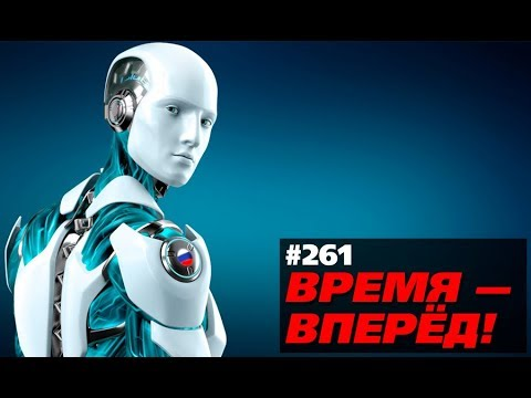 Что Россия даёт миру? Неожиданные товары итехнологии (Время-вперёд! #261)