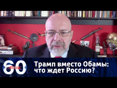 60 минут. Трамп вместо Обамы: что ждет Россию Ток-шоу от 20.01.17 - DomaVideo.Ru