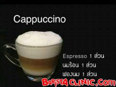 9 เมนูกาแฟประเภทต่างๆ