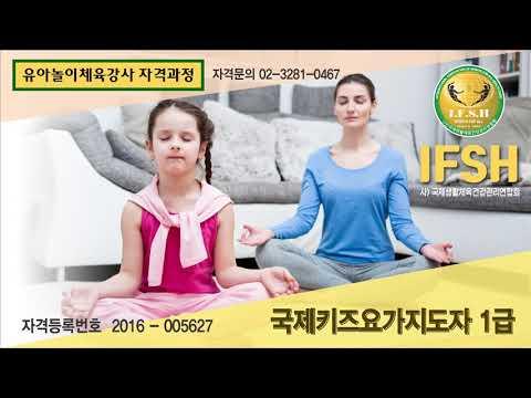 국제퍼스널트레이너협회 IPTA  유아놀이체육강사 과정소개