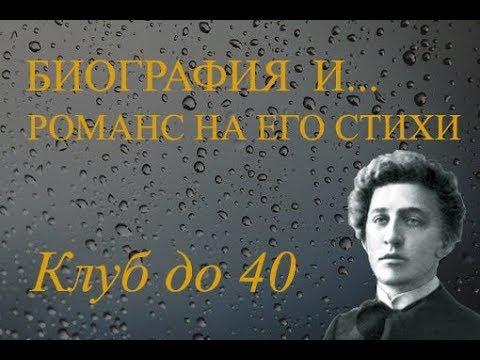 Поэт Александр Блок 1880-1921