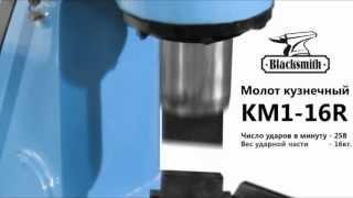 Молот кузнечный KM1-16R Blacksmith (16 кг)
