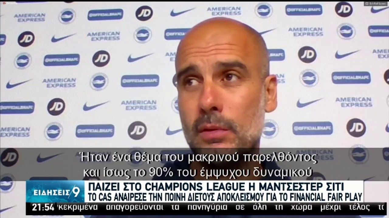 CAS: Δικαίωσε τη Μάντσεστερ Σίτι, παίζει στο Champions League