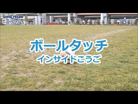 【サッカー基礎】4 ボールタッチ インサイド こうご 解説あり