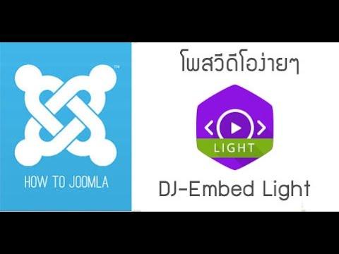 ใส่วีดีโอจาก youtube และ vimeo ง่ายๆด้วย DJ-Embed Light