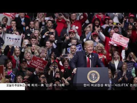 트럼프 취임 100일 '자화자찬' 4.28.17 KBS America News