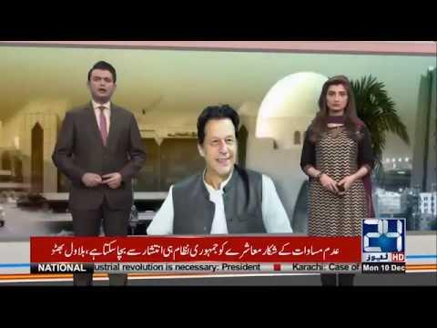 News Headlines | 12:00 AM | 10 Dec 2018 | 24 News HD
