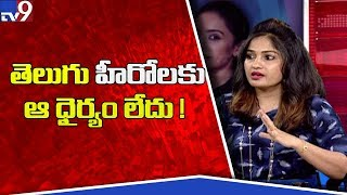 Video Tollywood heroes scared of speaking out - Madhavi Latha - Casting Couch - TV9 MP3, 3GP, MP4, WEBM, AVI, FLV Oktober 2018