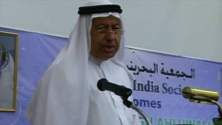 Abdul Nabi Alshoala and Mr.Montek Singh Ahualia Speeches at Bahrain India Society