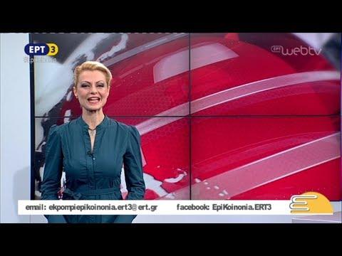 Τίτλοι Ειδήσεων ΕΡΤ3 10.00 | 20/11/2018 | ΕΡΤ