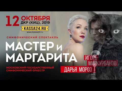 Мастер и Маргарита. Всероссийская премьера в Севастополе!