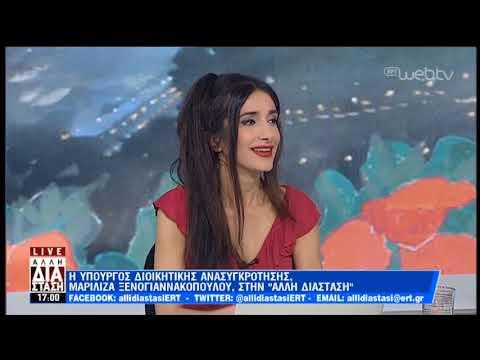 Η Μαριλίζα Ξενογιαννακοπούλου, στην «Αλλη Διάσταση» | 15/3/2019 | ΕΡΤ