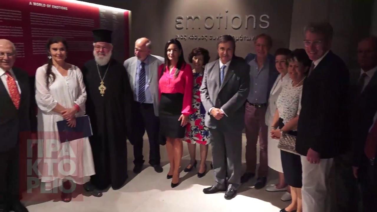 Εγκαινιάστηκε η έκθεση «εmotions ένας κόσμος συναισθημάτων» στο Μουσείο της Ακρόπολης