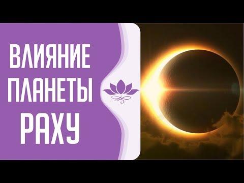 Как планета Раху влияет на людей и общество (видео)