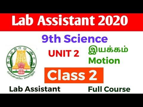 Lab Assistant 2020 |Class 2 |9th Science Unit 2 - இயக்கம் (Motion) | 9ம் வகுப்பு அறிவியல்| பாடம் 2