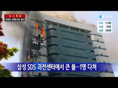 Fire at Samsung SDS building knocks Samsung.com off the internet