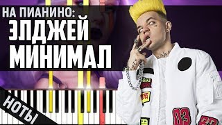 Как играть: Элджей - Минимал | Piano Tutorial + Ноты & MIDI