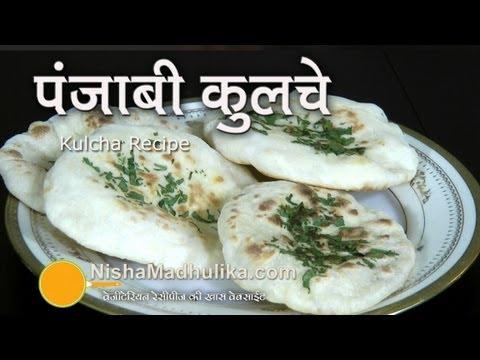 Kulcha Recipe Video
