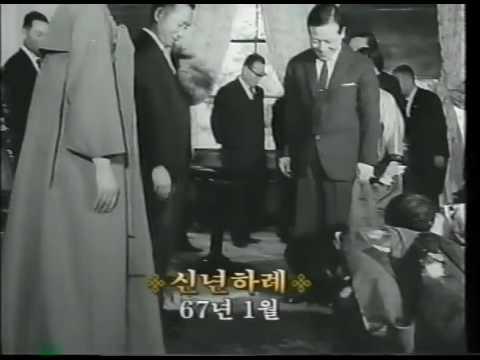 1967년 1월 신년하례