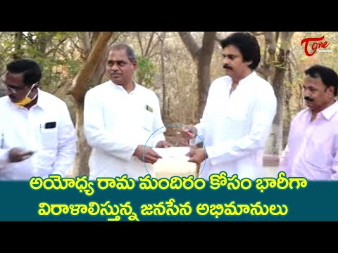 Janasena Pawan Kalyan Motivates Huge Donations to Ayodhya Ram Mandir Construction | TeluguOne Cinema
