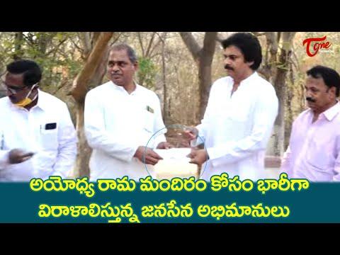 Janasena Pawan Kalyan Motivates Huge Donations to Ayodhya Ram Mandir Construction | TeluguOne Cinema