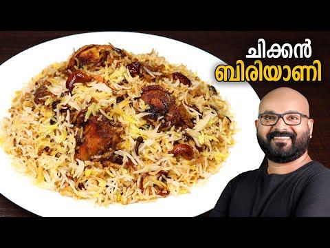 ചിക്കൻ ബിരിയാണി | Chicken Biryani Malayalam Recipe | Kerala Easy cook recipes