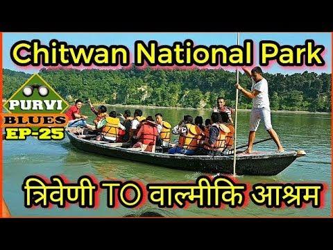(Chitwan National Park, त्रिवेणी र वाल्मीकि आश्रम । गण्डकी नदी डुंगाबाट तरेर चितवन राष्ट्रिय निकुन्ज - Duration: 21 minut...)