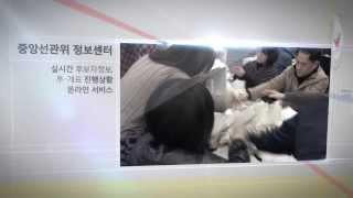 정보센터 보안관리 및 선거정보화 홍보영상 영상 캡쳐화면
