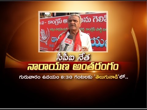 Etv - CPI Narayana Special Interview In ETV-3 Thursday (24th April) @ 8-30AM. Must Watch It.