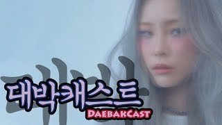 Heize (헤이즈) -