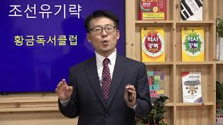 목요 Live | 『조선유기략 朝鮮留記略』
