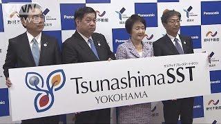 エネルギーを効率的に 横浜市にスマートタウン計画