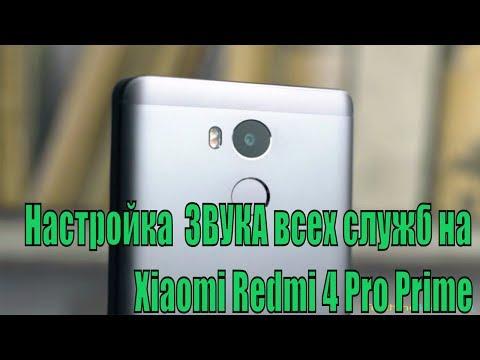 Настройка  ЗВУКА всех служб на Xiaomi Redmi 4 Pro Prime