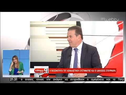 Ο υφυπουργός Εργασίας στην ΕΡΤ | 28/05/2019 | ΕΡΤ