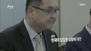 #6 EBS 다큐프라임 - 시대탐구 청년 2부- 최저인생_#003