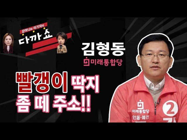 안동 · 예천 선거구 특집 김형동 후보  I 강아나와 이기자의 다까쇼