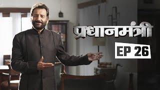 Pradhanmantri - Pradhanmantri: Few untold stories after independence full download video download mp3 download music download