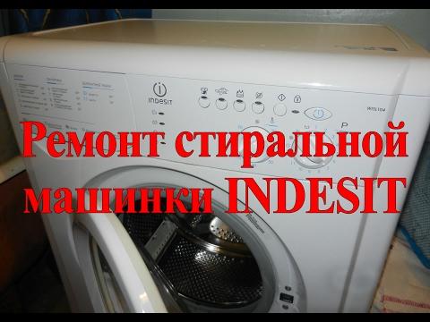 Ремонт своими руками стиральной машинки индезит
