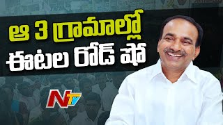 Ex Minister Etela Rajender To Conduct Road Show In Huzurabad