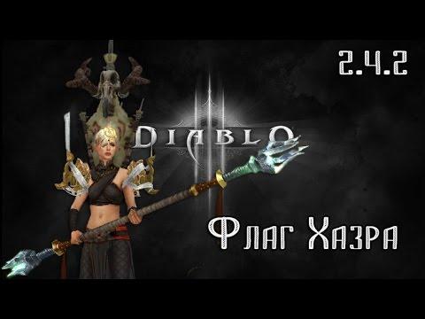 Diablo3  Гайд: Флаг Хазра. Патч 2.4.2