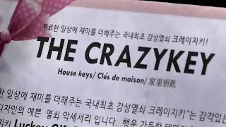 video thumbnail The crazy key Lucey Lovely youtube
