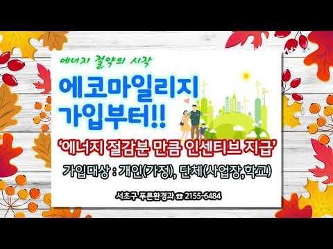 인터넷 전광판 (19.10.14.~19.10.18)