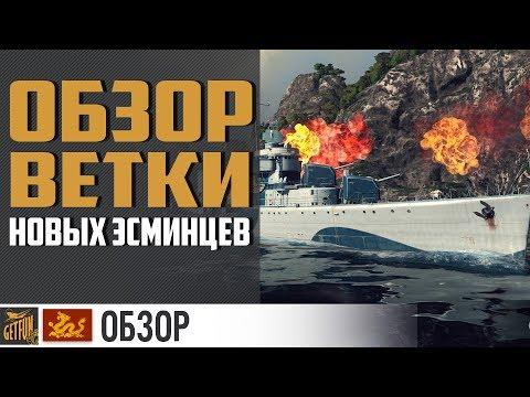 Паназиатские эсминцы. Обзор всей ветки [world of warships] (видео)