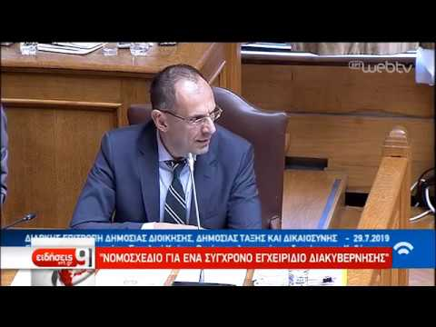 «Κόντρες» στην Βουλή για το ν/σ για το επιτελικό κράτος | 29/07/2019 | ΕΡΤ