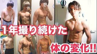 【-13kg】筋トレ1年の体の変化を細かく写真で公開!! 【衝撃の変化】