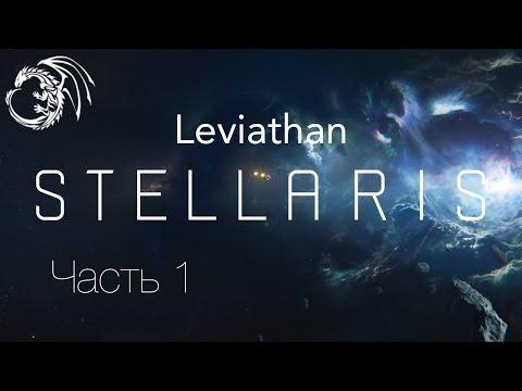 Stellaris: Leviathans - Начало