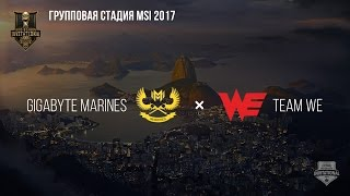 GIGABYTE Marines vs World Elite – MSI 2017 Group Stage. День 3: Игра 3 / LCL