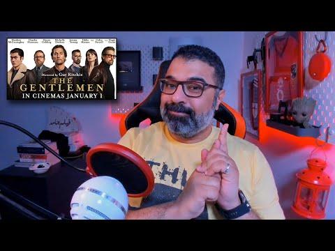"""مراجعة """"فيلم جامد"""" لـ The Gentlemen"""